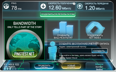 11-speedtest.png